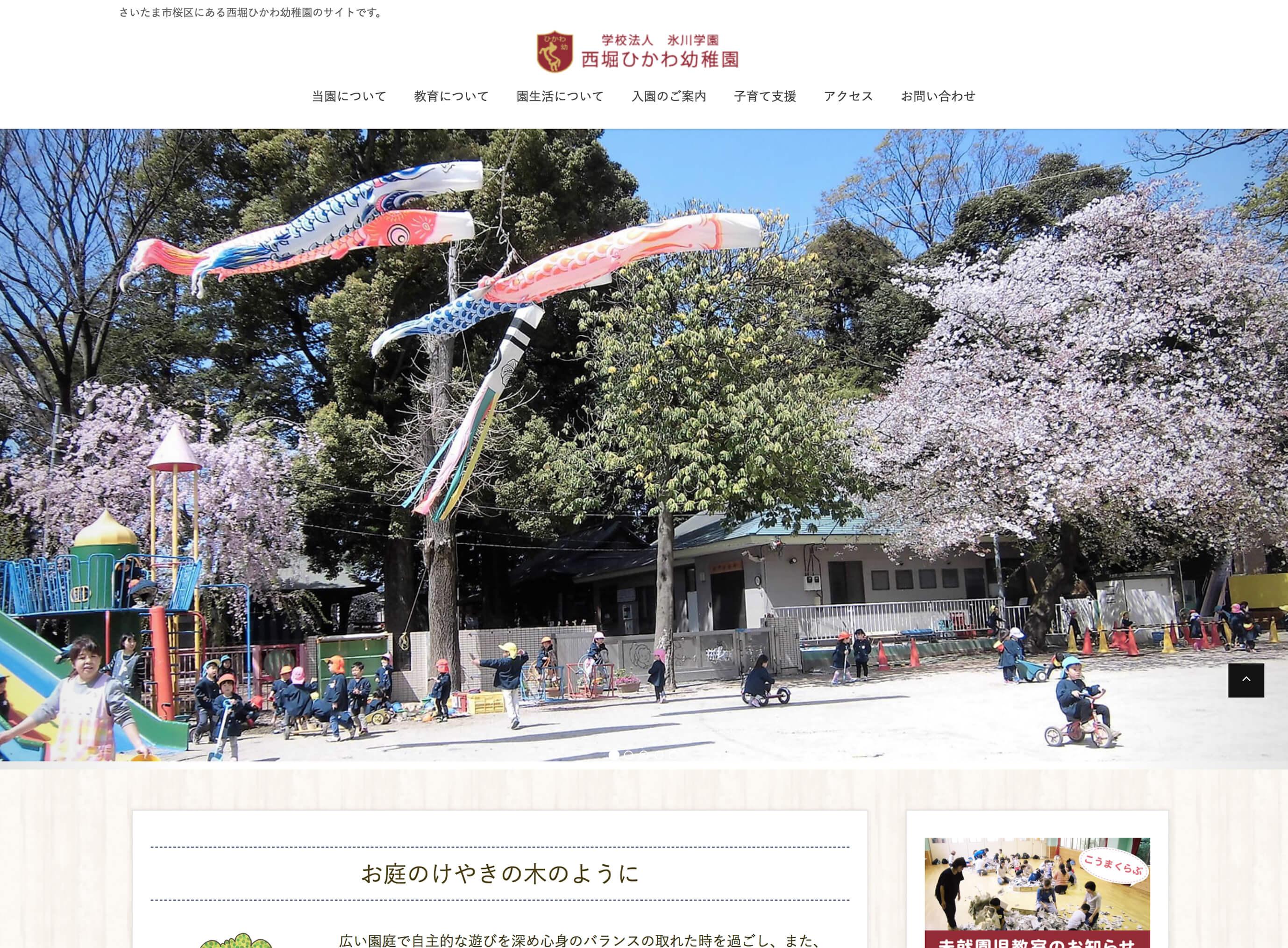西堀ひかわ幼稚園